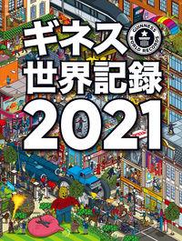 ギネス世界記録 2021