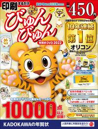 印刷するだけ びゅんびゅん年賀状 DVD 2022