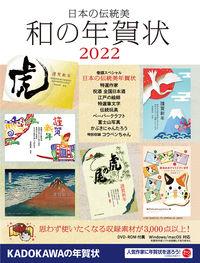 日本の伝統美 和の年賀状 2022