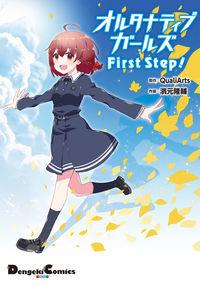オルタナティブガールズ First Step!