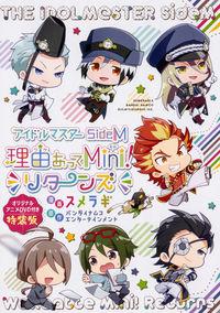 アイドルマスター SideM 理由あってMini! リターンズ オリジナルアニメDVD付き特装版