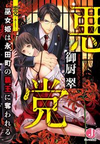 悪党 巫女姫は永田町の覇王に奪われるの表紙画像