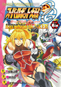 スーパーロボット大戦OG‐ジ・インスペクター‐Record of ATX Vol.6 BAD BEAT BUNKER