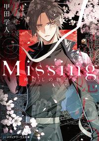 Missing 神隠しの物語