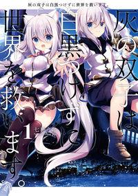 9月25日発売 KADOKAWA 灰の双子は白黒つけずに世界を救います。 1 七桃りお