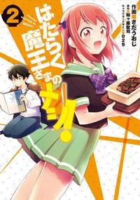 9月25日発売 KADOKAWA はたらく魔王さまのメシ! 2 さだうおじ 和ヶ原聡司 029