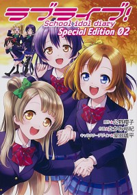 9月25日発売 KADOKAWA ラブライブ!School idol diary Special Edition 02 公野櫻子 たかみ裕紀 室田雄平