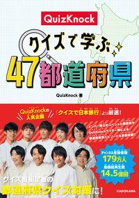QuizKnock クイズで学ぶ47都道府県