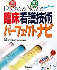 Photo & Movie臨床看護技術パーフェクトナビ 写真でコツを理解する! 動画で手順がわかる!