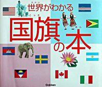 世界がわかる国旗の本