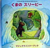 くまのスリーピー / A magical lookーagain book