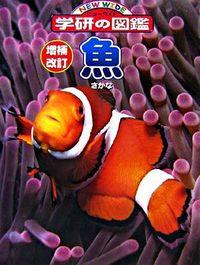 魚(さかな) 増補改訂