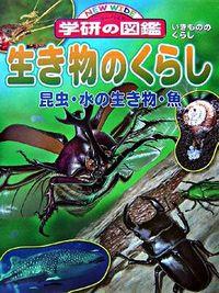生き物のくらし / 昆虫・水の生き物・魚