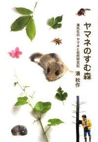 ヤマネのすむ森 / 湊先生のヤマネと自然研究記