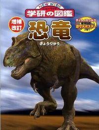 恐竜 増補改訂