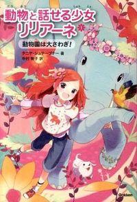 動物と話せる少女リリアーネ 1