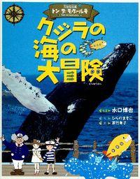 クジラの海の大冒険 / 万能潜水艦トン・デ・モグール号