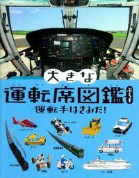 大きな運転席図鑑ぷらす : 運転手はきみだ!