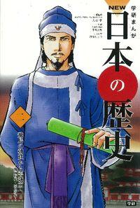 学研まんがNEW日本の歴史 2