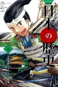 学研まんがNEW日本の歴史 5
