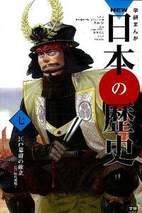 学研まんがNEW日本の歴史 7