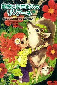 動物と話せる少女リリアーネ 7