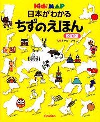 日本がわかるちずのえほん 改訂版 / Kids' MAP