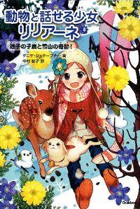 動物と話せる少女リリアーネ 8