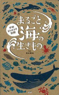 まるごと海の生きもの 学研もちあるき図鑑