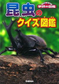 昆虫のクイズ図鑑