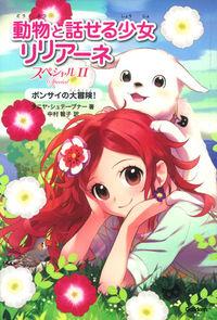 動物と話せる少女リリアーネ スペシャル 2