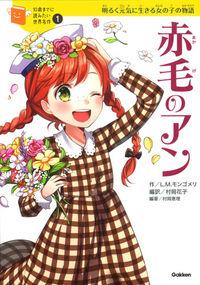 赤毛のアン / 明るく元気に生きる女の子の物語
