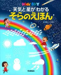 天気と星がわかるそらのえほん / Kids' SKY