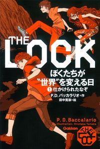 """THE LOCKぼくたちが""""世界""""を変える日 1"""