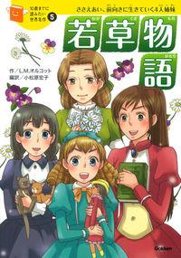 若草物語 / ささえあい、前向きに生きていく4人姉妹