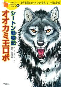 シートン動物記オオカミ王ロボ / 野生動物のおどろくべき知恵、そして深い愛情