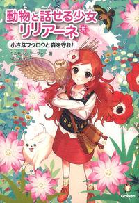 動物と話せる少女リリアーネ 10