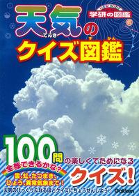 天気のクイズ図鑑