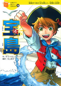 宝島 / 海賊のうめた宝を探しに、冒険に出発!