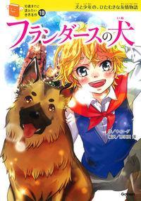 フランダースの犬 / 犬と少年の、ひたむきな友情物語