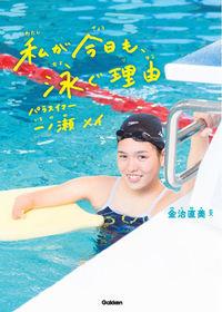 私が今日も、泳ぐ理由 / パラスイマー一ノ瀬メイ
