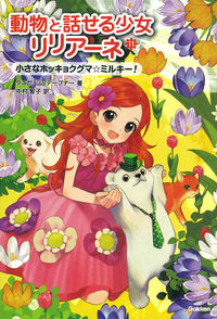 動物と話せる少女リリアーネ 11