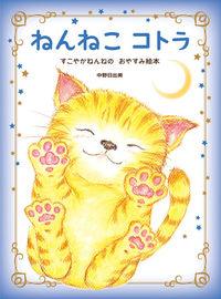ねんねこコトラ / すこやかねんねのおやすみ絵本