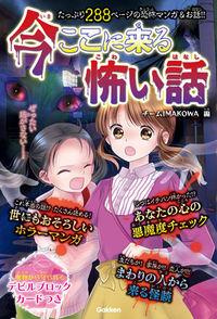 今ここに来る怖い話 / たっぷり288ページの恐怖マンガ&お話!!