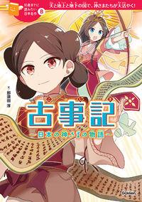 古事記 / 日本の神さまの物語