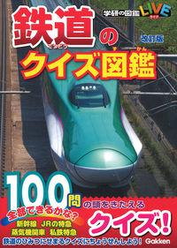 鉄道のクイズ図鑑 改訂版