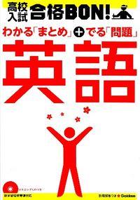 高校入試合格BON!英語 〔2012年新版〕 / 参考書&問題集