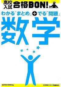 高校入試合格BON!数学 〔2012年新版〕 / 参考書&問題集