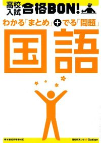 高校入試合格BON!国語 〔2012年新版〕 / 参考書&問題集