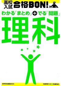 高校入試合格BON!理科 〔2012年新版〕 / 参考書&問題集